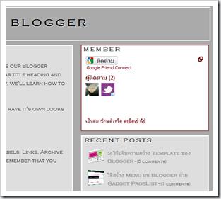 สอนทำ blogspot
