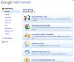 google friend5