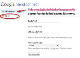 google friend3