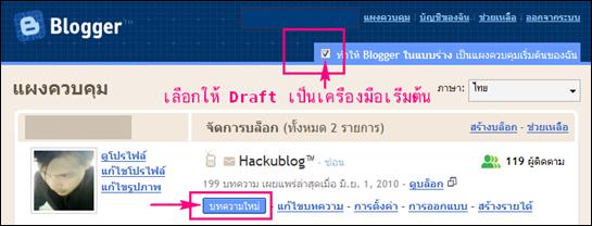 วิธีเขียนบทความใน Blogspot