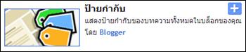 ทำบล็อก ทำ blog