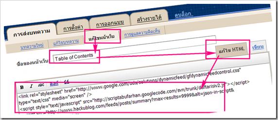 วิธีสร้าง blog วิธีทำบล็อก