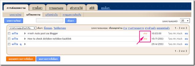 เขียน blog สอน blogspot สอนเขียนบล็อก