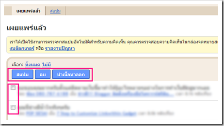 วิธีตรวจจับการแสปมความเห็นบน Blogger Blog Comments