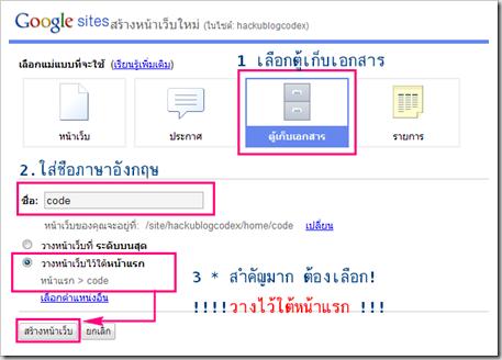 Blogger Googlesite