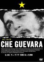 El Che / 伝説になった英雄