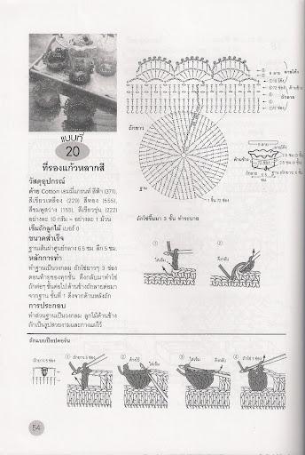 les napperons que j'aimerais faire Scan0052