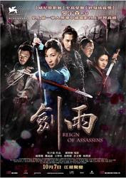 Reign_of_assassins_poster3-500x706.jpg