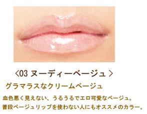 [WTS] Popteen Cosmetics 03%20Mellish%20MELG-gloss%20Nudibeju.