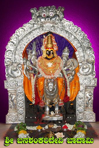 Banashankari or Shakambhari Amma Temple - Badami - Karnataka