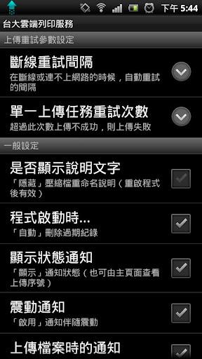 玩生產應用App|台大雲端列印上傳服務免費|APP試玩