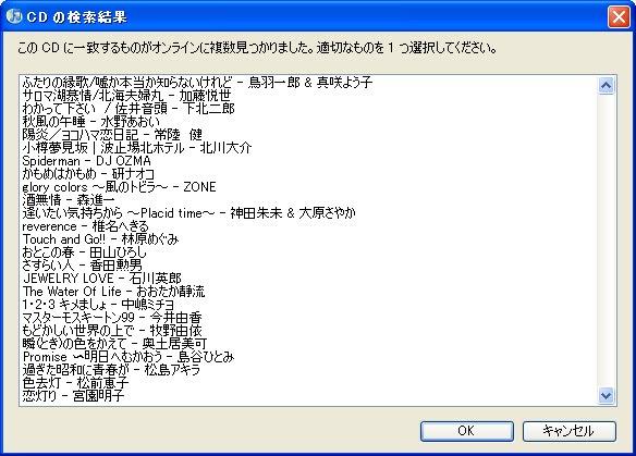 「明日への鍵」CDDB検索結果