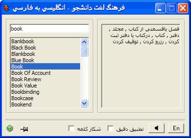 فرهنگ لغت دانشجو