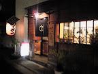 香湯らーめん ちょろり 恵比寿店の外観