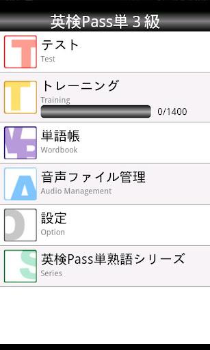 英検Pass単熟語3級
