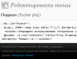 wordpress footer