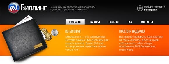 Ru-Биллинг и СМС платежи