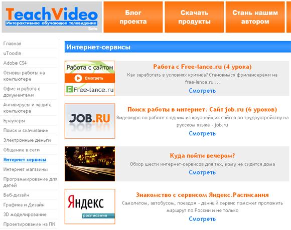 видео уроки обучение