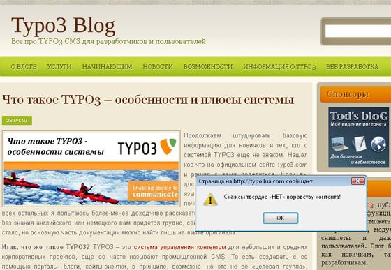 защита текстов сайта