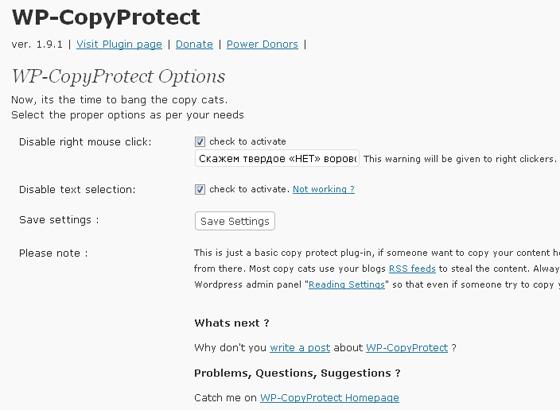 плагин WP-CopyProtect