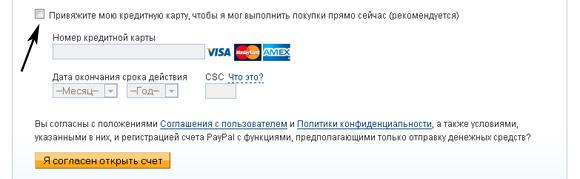 Регистрация в PayPal без кредитки