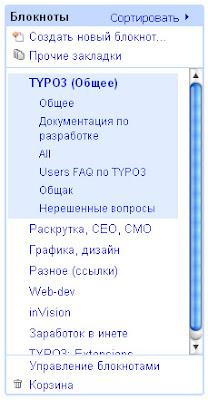 список блокнотов Google