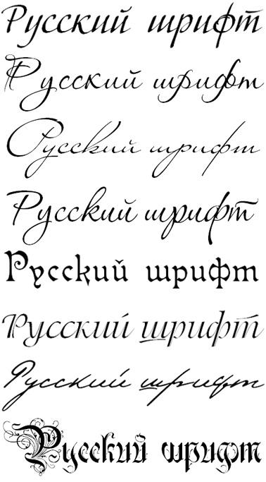 русские кириллические шрифты