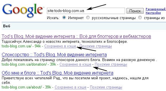 google страницы в кэше