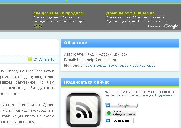 Google AdSense реклама в блоге
