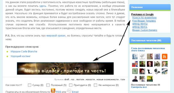 Google AdSense реклама в блог монетизация Blogger