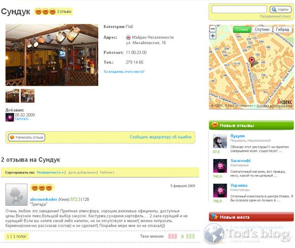 отзывы о кафе барах в городе
