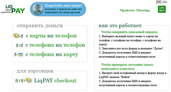 Liqpay денежные переводы