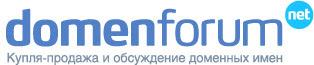 домен форум