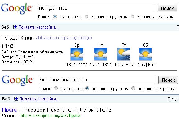google погода