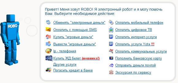 партнерская программа Roboxchange