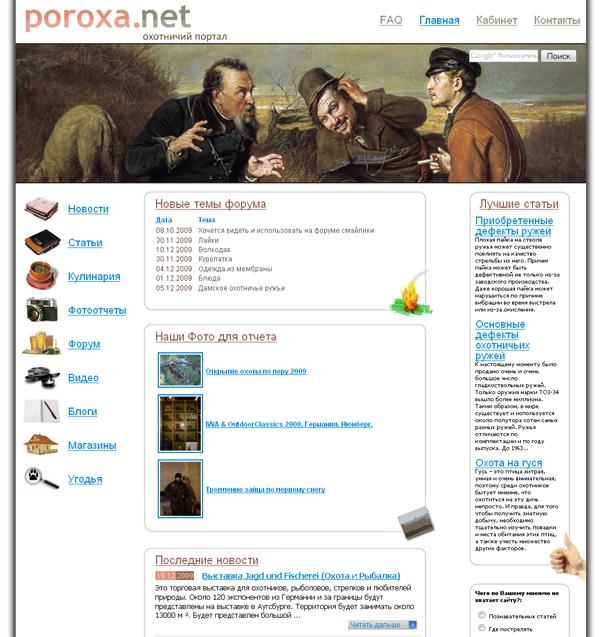 сайт про охоту, портал охота