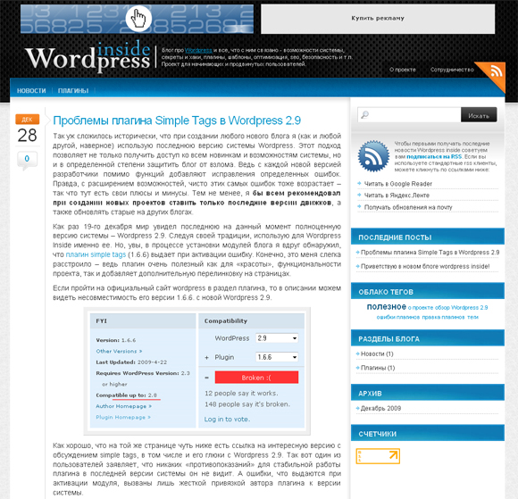блог про wordpress
