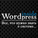 все про wordpress