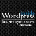 все про wordpress