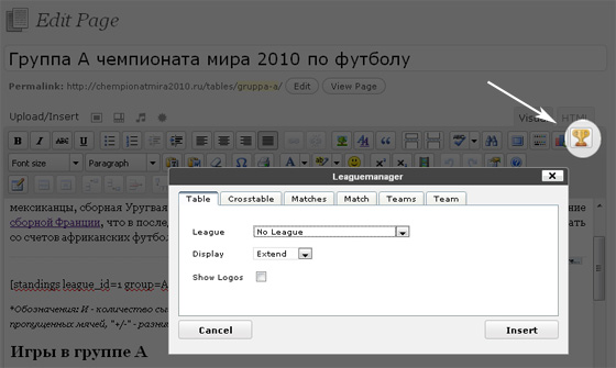 wordpress плагин LeagueManager