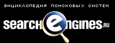 Searchengines (Серч)