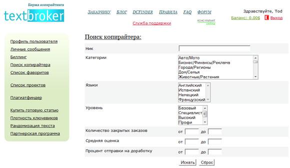 биржа копирайтеров Textbroker