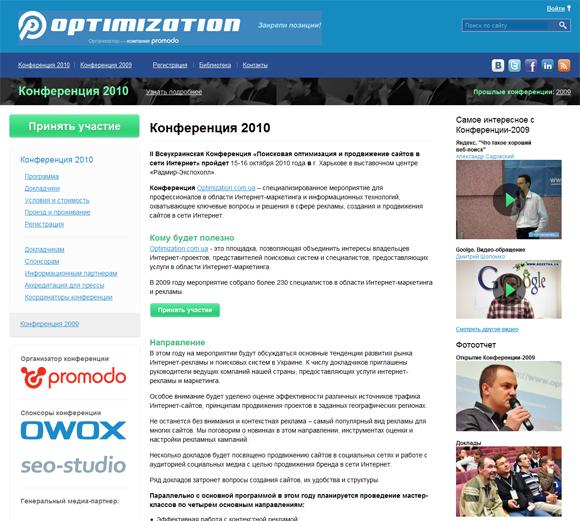 конференция по оптимизации