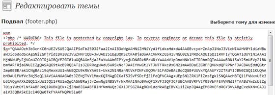 зашифрованный футер в wordpress