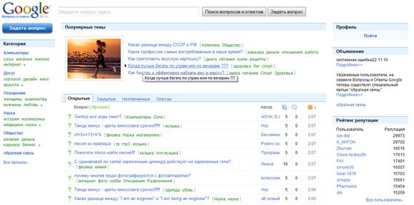 Google. Вопросы и ответы