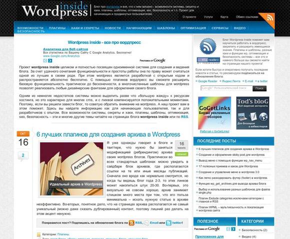 блог о wordpress