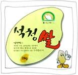 Chilgok Seokchong Rice