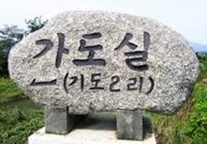Uiseong Jadu village