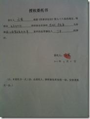 丁矛妻子冯霞给律师的委托书
