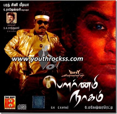 PournamiNaaghamFront[1]